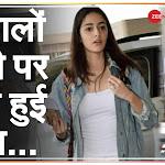 NCB के सवाल पर खामोश हुई अनन्या पांडे | Ananya Panday | Aryan Khan | Drugs Case | Zee News |