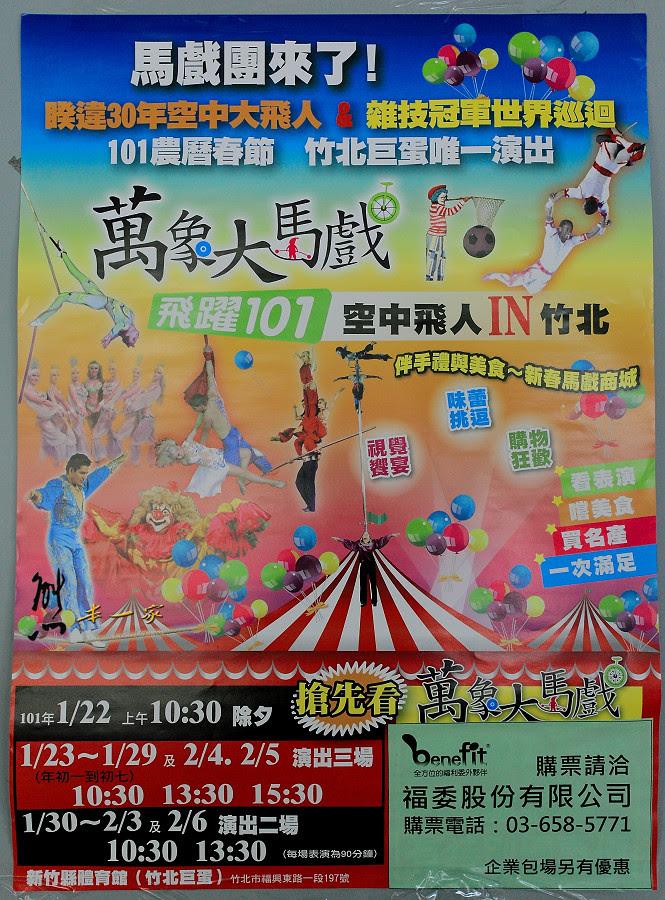 萬象大馬戲|萬象藝術|新竹縣立體育場|新竹小巨蛋
