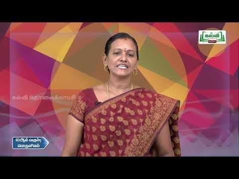 12th  Economics நுகர்வு (ம) முதலீடு சார்புகள் பகுதி 4 Kalvi TV