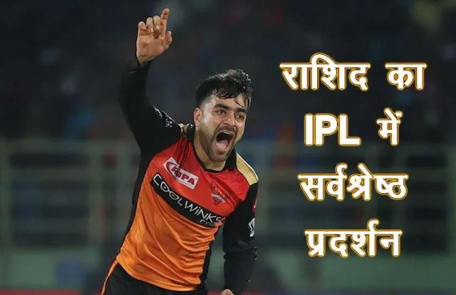 राशिद का सर्वश्रेष्ठ प्रदर्शन, फिरकी में उलझे टॉप बैट्समैन, IPL में चटका चूके हैं इतने विकेट