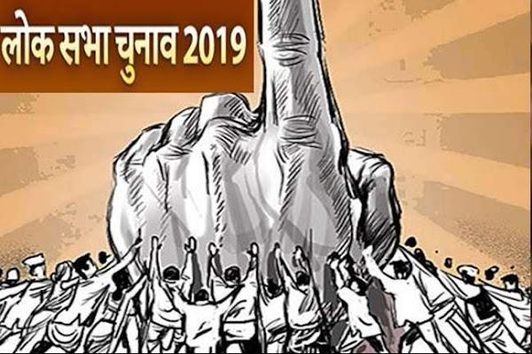 Image result for लोकसभा चुनाव 2019: 95 सीटों पर मतदान सम्पन्न