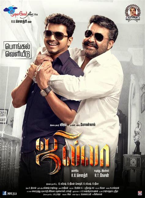 jilla   tamil movies