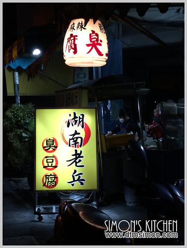 湖南老兵臭豆腐01