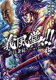 義風堂々!!直江兼続~前田慶次酒語り 7 (ゼノンコミックス)