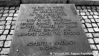Μνημείο για τους Εβραίους της Θεσσαλονίκης που πέθαναν στο Άουσβιτς-Mπίρκεναου (1940-1945)