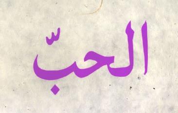 Cinta Menurut Al-Qur'an
