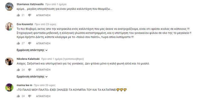 Βόσσου, Σαμίου και social media εναντίον Δάντη: