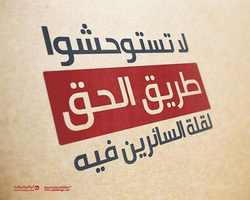 Ara Hamah Free Arabic Fonts family 3 50+ Beautiful Free Arabic Calligraphy Fonts 2014