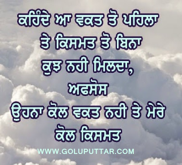 Punjabi Quotes Page 3 Online Pictures Ideas