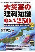 大災害の理科知識Q&A250