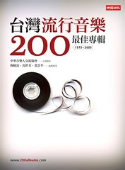 《台灣流行音樂200最佳專輯》