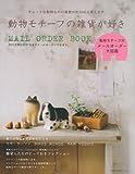 動物モチーフの雑貨が好き―キュートな動物ものの雑貨が約340点買えます (主婦の友生活シリーズ)