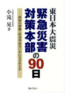 東日本大震災緊急災害対策本部の90日