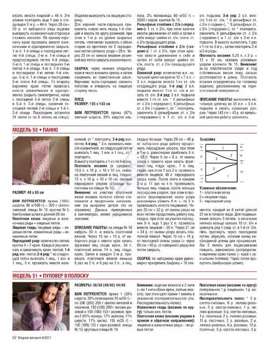VerenMV042017_top-journals.com_52 (530x700, 383Kb)