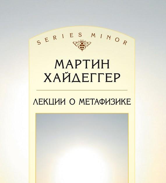 ХАЙДЕГГЕР МАРТИН ЛЕКЦИИ О МЕТАФИЗИКЕ СКАЧАТЬ БЕСПЛАТНО