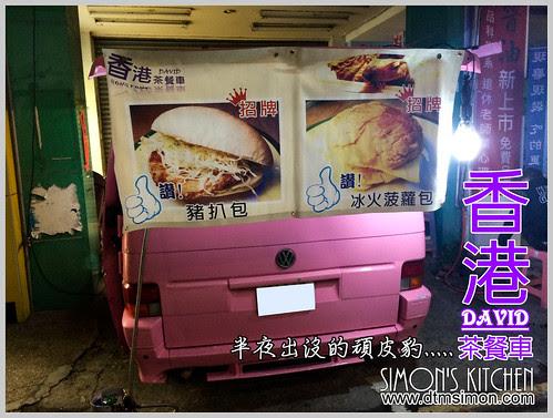 DAVID香港茶餐車00