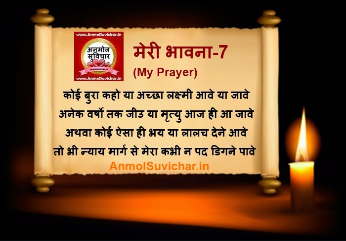 God Prayer In Hindi Anmol Suvichar Hindi Quotes