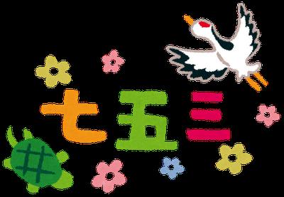 フリー素材 鶴カメ花のイラストで飾った七五三のかわいい題字