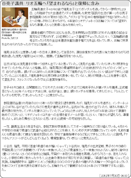http://www.sponichi.co.jp/olympic/news/2012/07/30/kiji/K20120730003789471.html