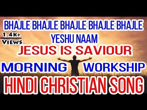 Hindi christian song- Bhajle Bhajle Bhajle Yeshu Naam With Lyrics Latest Morning Workship Song 2020
