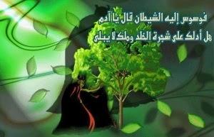 شجرة الخلد وملك لا يبلى