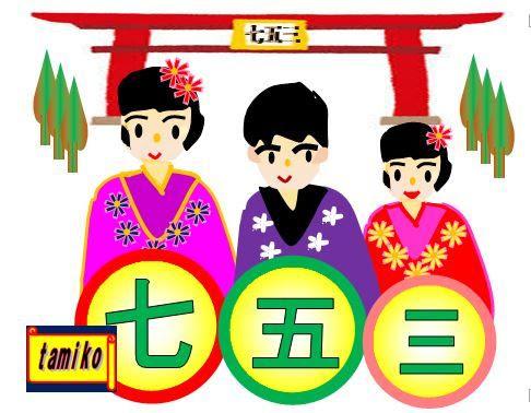 栃木市おおひらpcクラブ イラストblog11月の季節の行事七五三