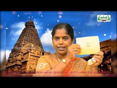 7th Social Science இடைக்கால இந்திய வரலாற்று ஆதாரங்கள் அலகு 1 பகுதி 2 Kalvi TV
