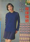Превью Hua Yang Bian Zhi-3 sp-kr (342x485, 138Kb)