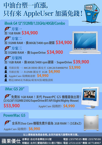 蘋果優仕促銷方案(2006.02.18起)