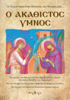 «Χαιρετισμοί στην Παναγία, τη μητέρα μας Ο ΑΚΑΘΙΣΤΟΣ ΥΜΝΟΣ», Εκδόσεις Πορφύρα