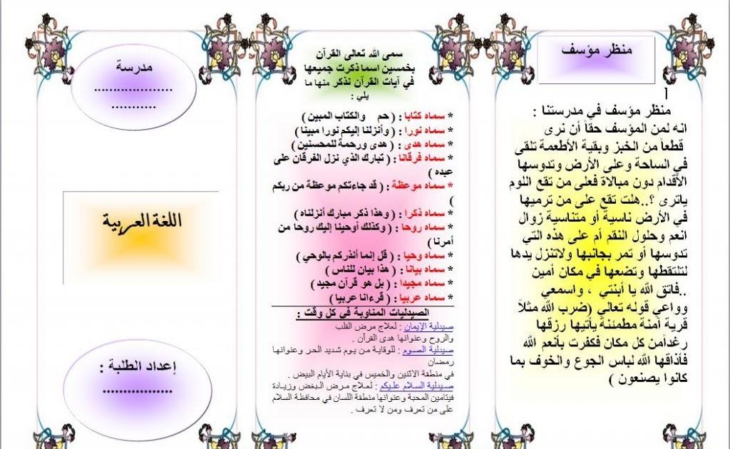 مطويات عن اللغة العربية كنز وعطاء Bertul