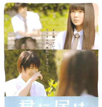 Kimi Ni Todoke Movie Watch