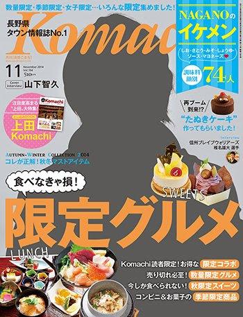 長野Komachi2014.11月号
