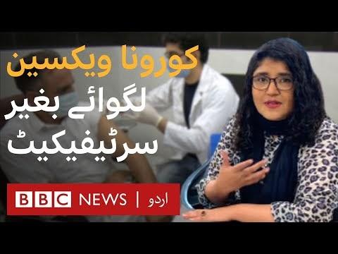 Covid19 Vaccine: BBC Urdu investigation reveals loopholes in vaccination process - BBC URDU News