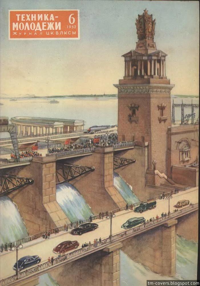Техника — молодёжи, обложка, 1952 год №6