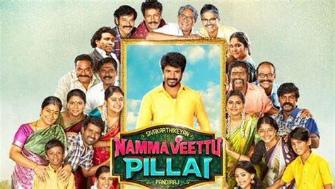 namma veetu pillai tamilrockers full  review