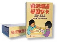 香港潮語學習字卡2