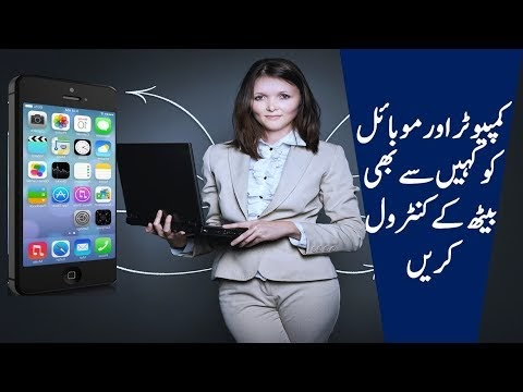 HOW TO CONTROL COMPUTER FROM MOBILE AND MOBILE FROM COMPUTER IN URDU