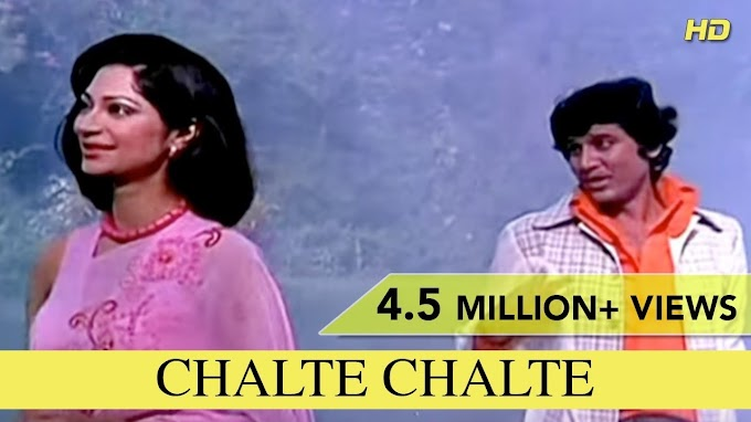 Chalte Chalte Mere Ye Geet Yaad Rakhna Lyrics