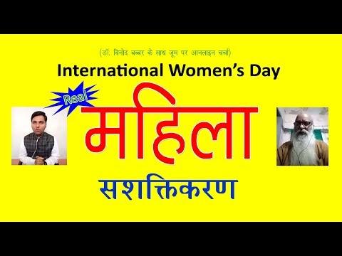 वास्तविक मुद्दे, वास्तविक चर्चा - समाज विज्ञानी डॉ. विनोद बब्बर के साथ! Real Women Empowerment - Chat with Dr. Vinod Babbar