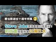 EP55.【賈伯斯逝世十週年】特集二:Steve Jobs 深深喜愛的日本藝術:新版畫與藝術家川瀨巳水 【日本歷史旅行】
