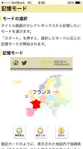 ロジカル記憶 世界地図国名クイズ 社会地理などに国の名前を覚える
