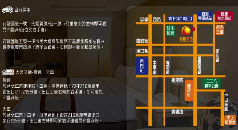 和昌商旅(站前館)/和昌/商旅/站前館