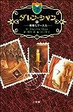 ダレン・シャン1奇怪なサーカス (小学館ファンタジー文庫)