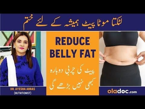 Motapa Kam Karne Ka Tarika|Mota Pait Flat Belly Diet Drink Urdu/Hindi Ho...