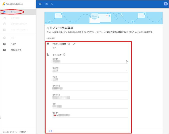 a00011_GoogleAdSenseの登録、審査、合格まで_06