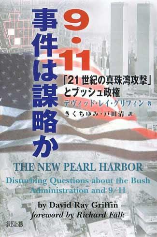 New Pearl Harbor J JPG