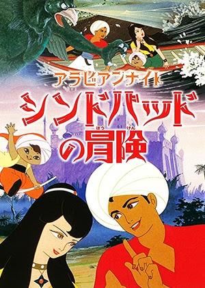 Arabian Nights: Sindbad no Bouken [Película] [HDL] 560MB [Sub Español] [MEGA]