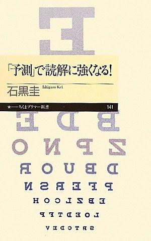 石黒圭『「予測」で読解に強くなる!』