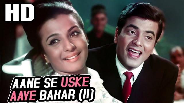 Aane Se Uske Aaye Bahar Lyrics – Jeene Ki Rah – Mohammad Rafi
